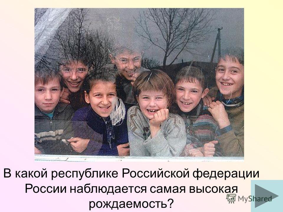В какой республике Российской федерации России наблюдается самая высокая рождаемость?