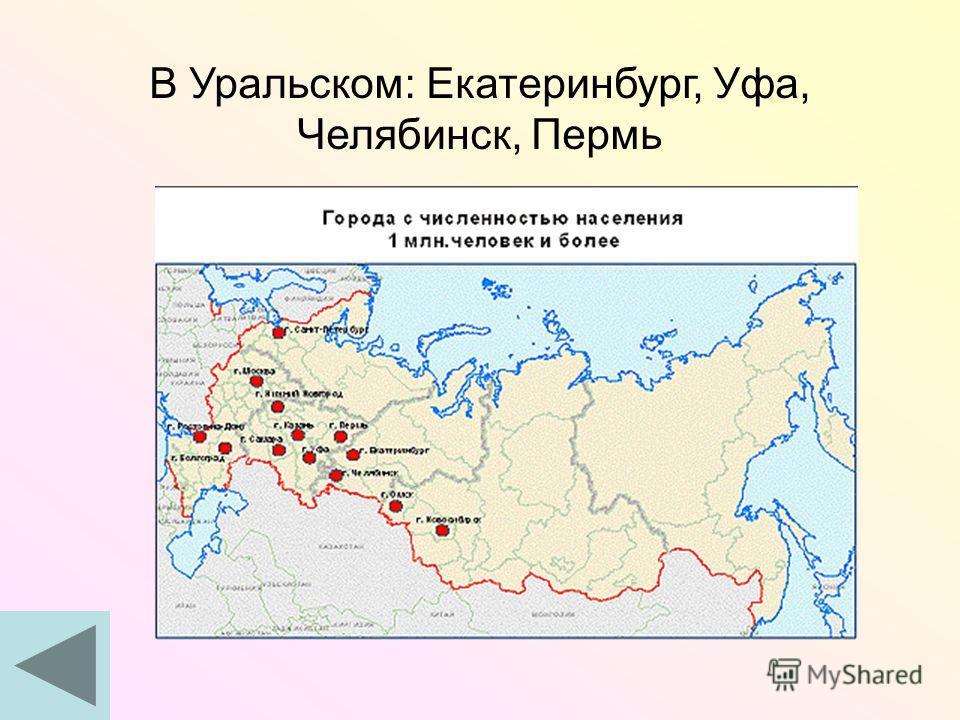 В Уральском: Екатеринбург, Уфа, Челябинск, Пермь