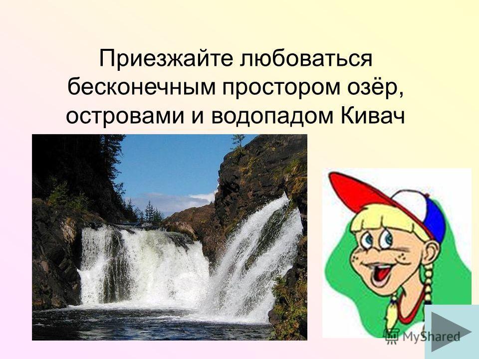 Приезжайте любоваться бесконечным простором озёр, островами и водопадом Кивач