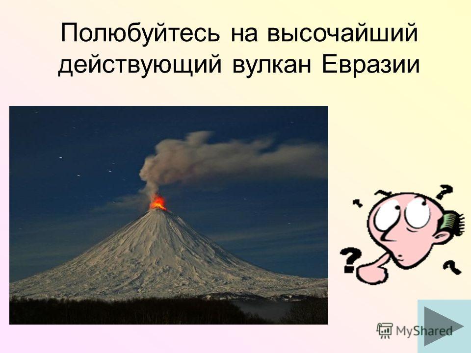 Полюбуйтесь на высочайший действующий вулкан Евразии