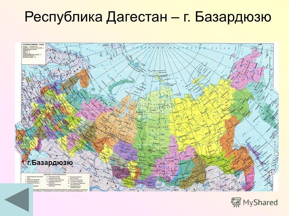Республика Дагестан – г. Базардюзю г.Базардюзю