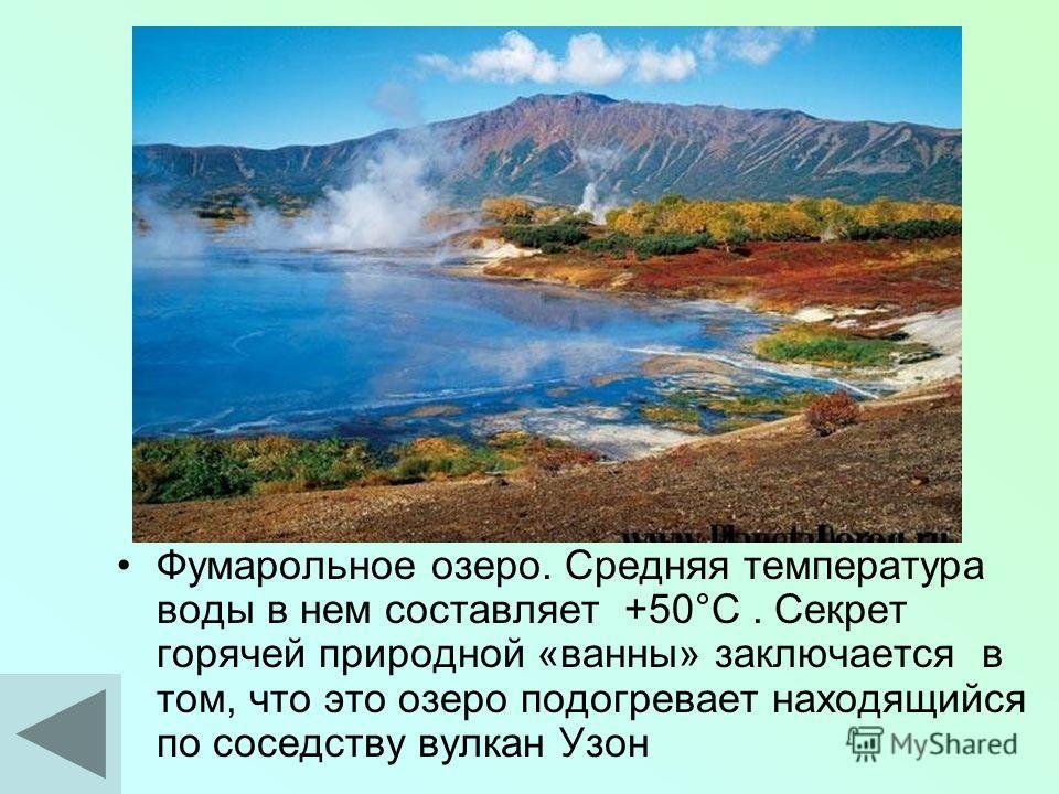 Назовите самое горячее озеро России.
