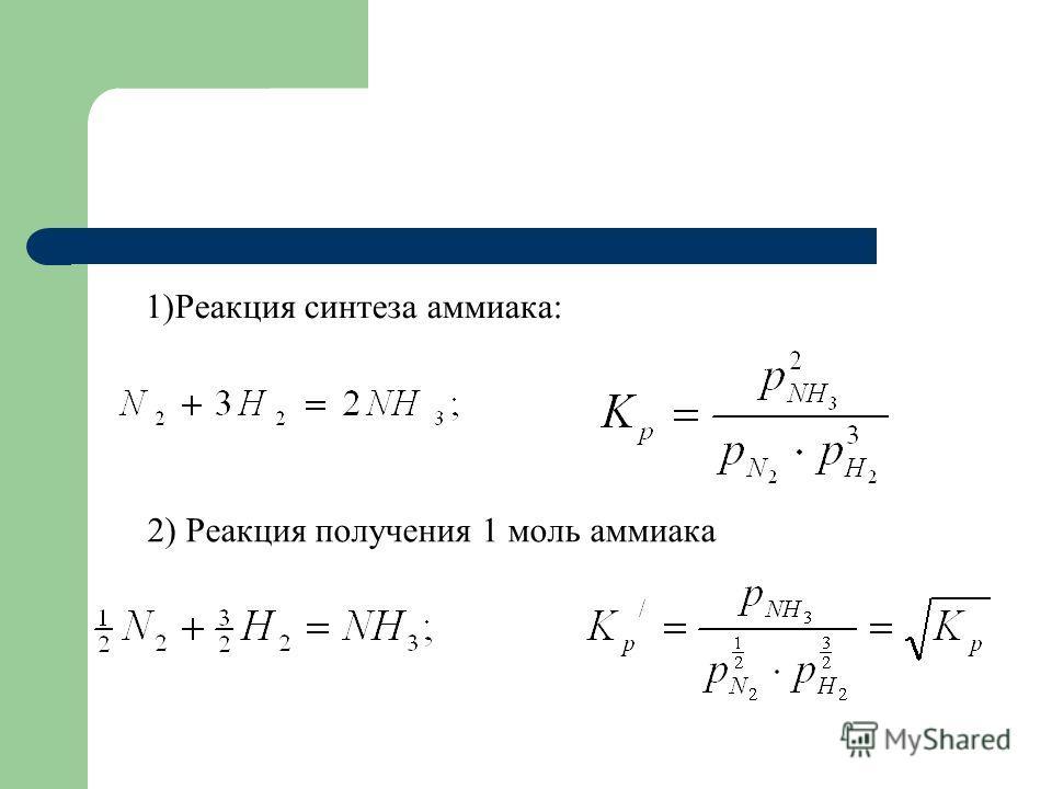 1)Реакция синтеза аммиака: 2) Реакция получения 1 моль аммиака
