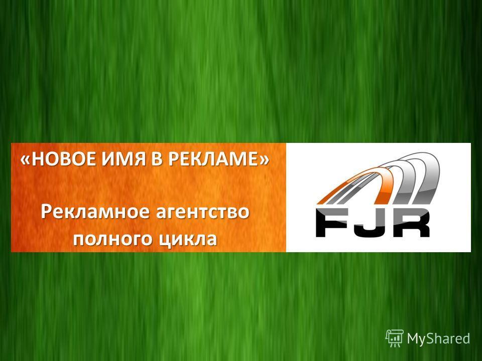 Рекламное агентство полного цикла «НОВОЕ ИМЯ В РЕКЛАМЕ» Рекламное агентство полного цикла