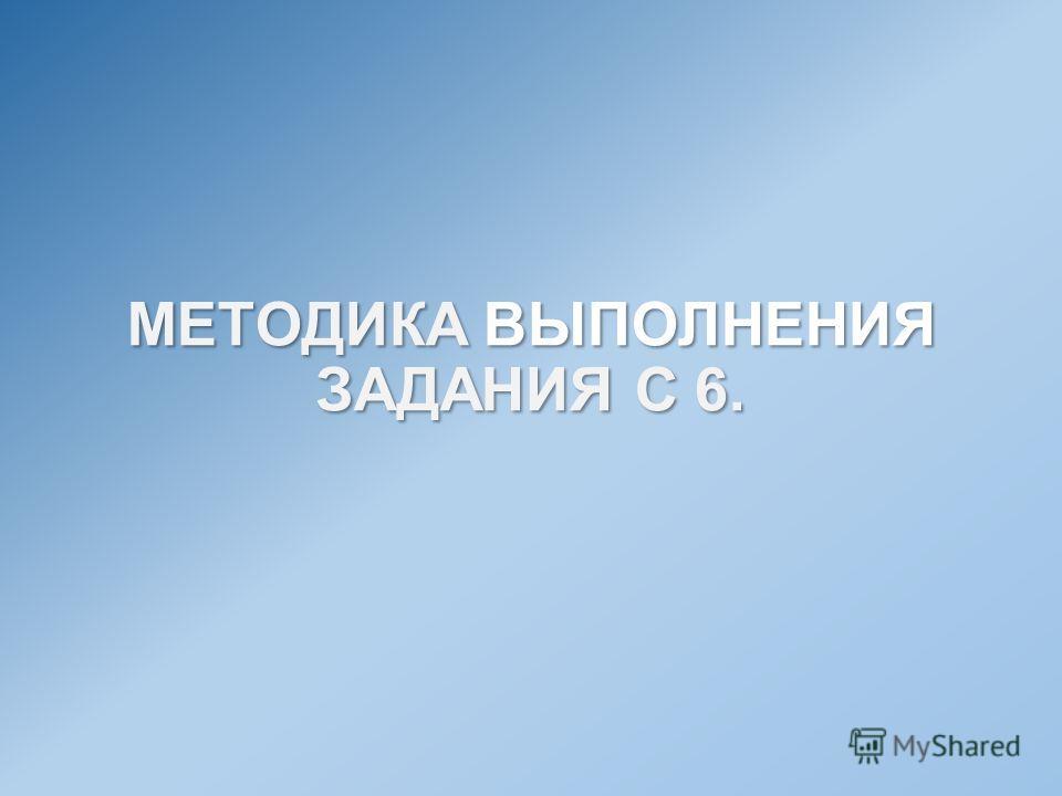 МЕТОДИКА ВЫПОЛНЕНИЯ ЗАДАНИЯ С 6.