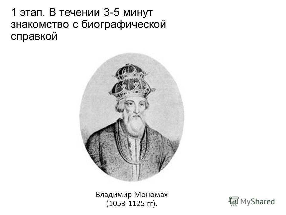 1 этап. В течении 3-5 минут знакомство с биографической справкой Владимир Мономах (1053-1125 гг).