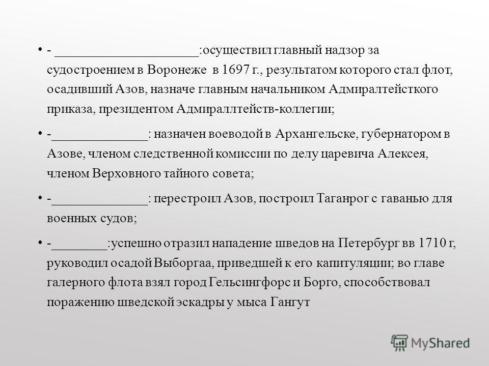 - _____________________:осуществил главный надзор за судостроением в Воронеже в 1697 г., результатом которого стал флот, осадивший Азов, назначе главным начальником Адмиралтейсткого приказа, президентом Адмираллтейств-коллегии; -______________: назна