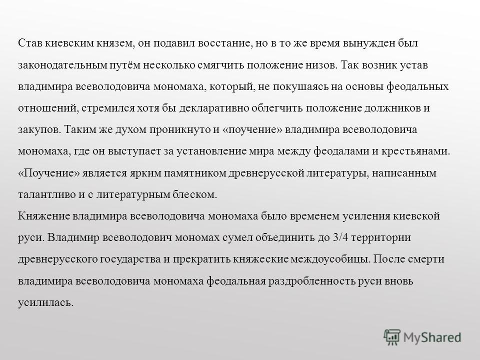 Став киевским князем, он подавил восстание, но в то же время вынужден был законодательным путём несколько смягчить положение низов. Так возник устав владимира всеволодовича мономаха, который, не покушаясь на основы феодальных отношений, стремился хот