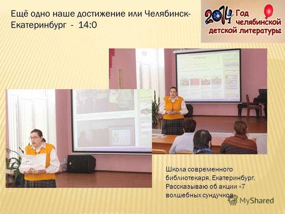 Ещё одно наше достижение или Челябинск- Екатеринбург - 14:0 Школа современного библиотекаря, Екатеринбург. Рассказываю об акции «7 волшебных сундучков»
