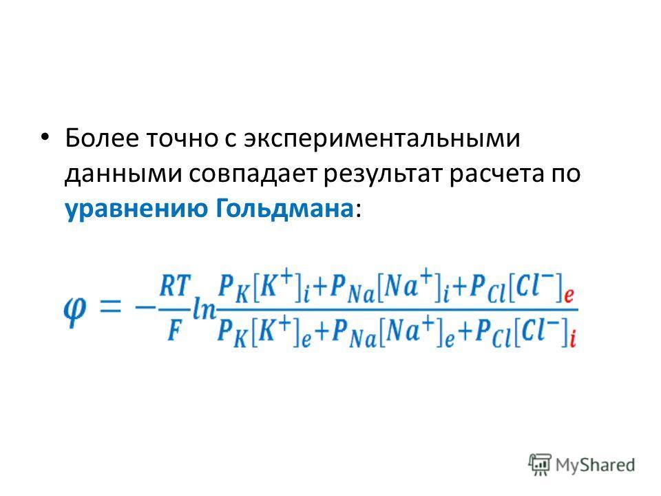 Более точно с экспериментальными данными совпадает результат расчета по уравнению Гольдмана: