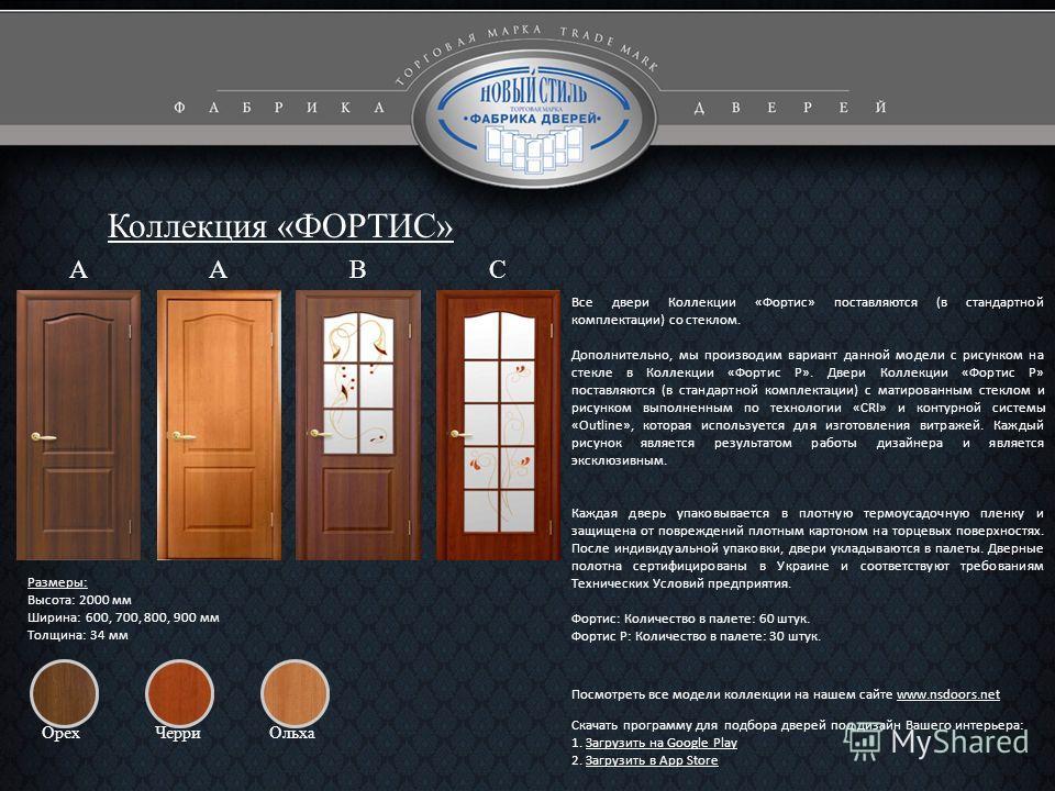 Коллекция «ФОРТИС» ЧерриОрехОльха Все двери Коллекции «Фортис» поставляются (в стандартной комплектации) со стеклом. Дополнительно, мы производим вариант данной модели с рисунком на стекле в Коллекции «Фортис Р». Двери Коллекции «Фортис Р» поставляют