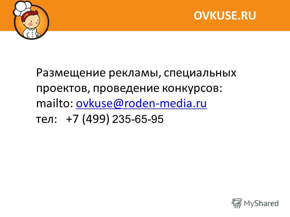 OVKUSE.RU Размещение рекламы, специальных проектов, проведение конкурсов: mailto: ovkuse@roden-media.ruovkuse@roden-media.ru тел: +7 (499) 235-65-95