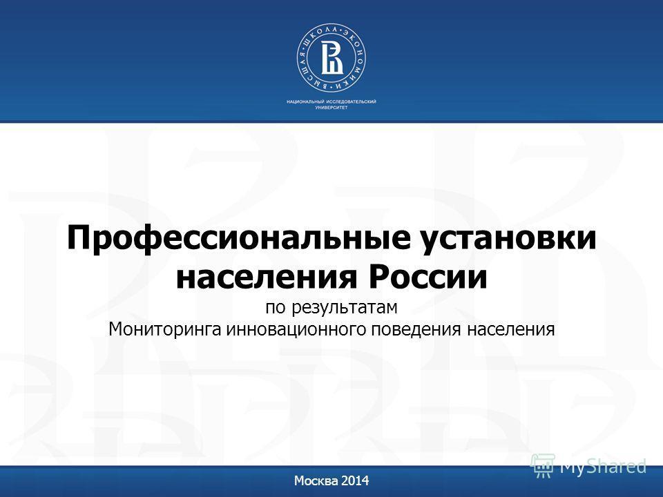 Профессиональные установки населения России по результатам Мониторинга инновационного поведения населения Москва 2014