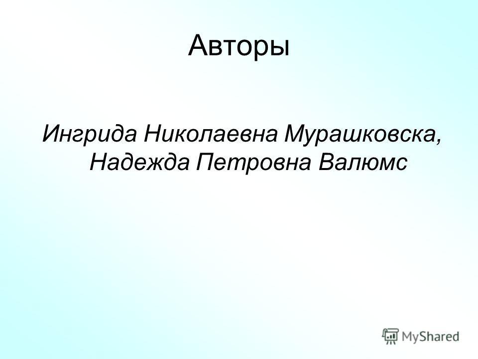 Авторы Ингрида Николаевна Мурашковска, Надежда Петровна Валюмс