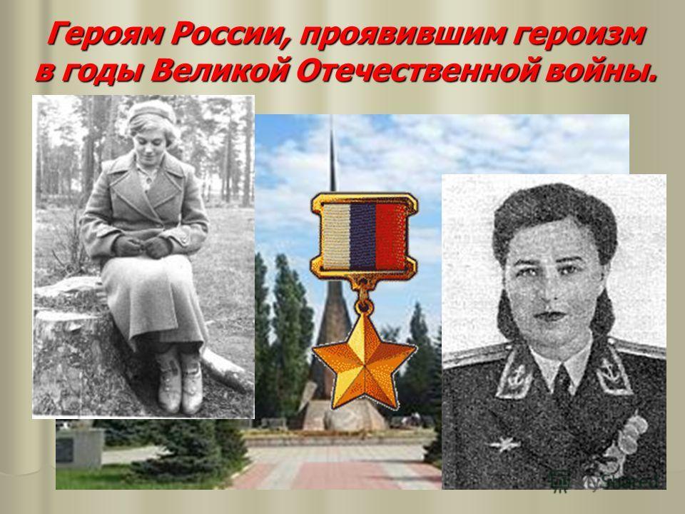 Героям России, проявившим героизм в годы Великой Отечественной войны.