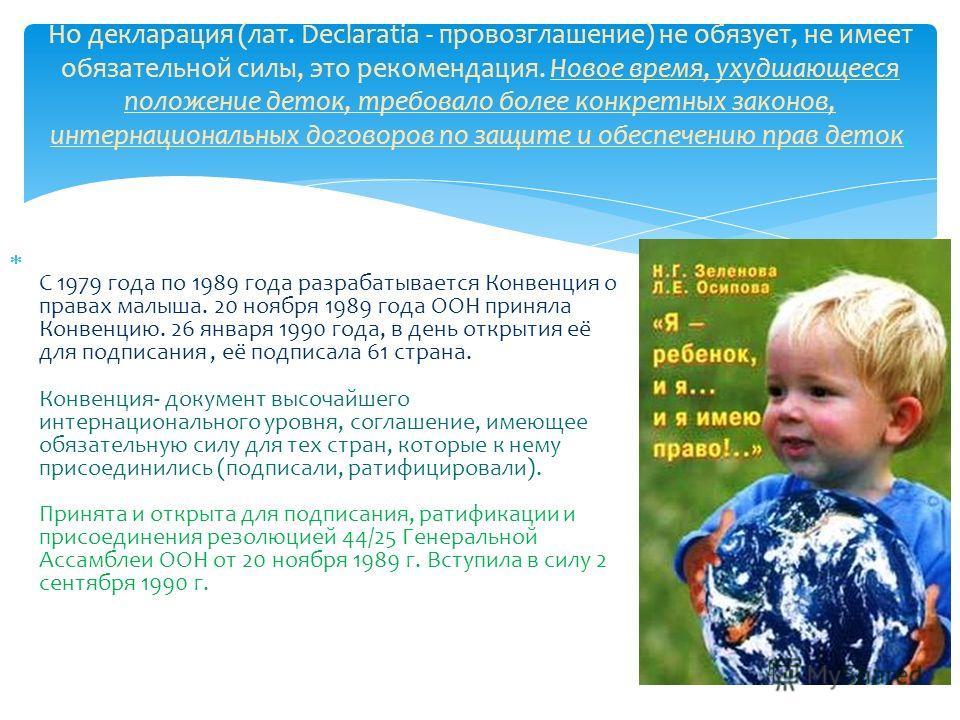права ребенка нуждаются в дополнительной защите