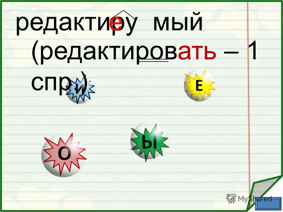 редактиру мый Е И О Ы е (редактировать – 1 спр.)