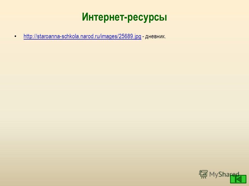 Интернет-ресурсы http://staroanna-schkola.narod.ru/images/25689.jpg - дневник. http://staroanna-schkola.narod.ru/images/25689.jpg