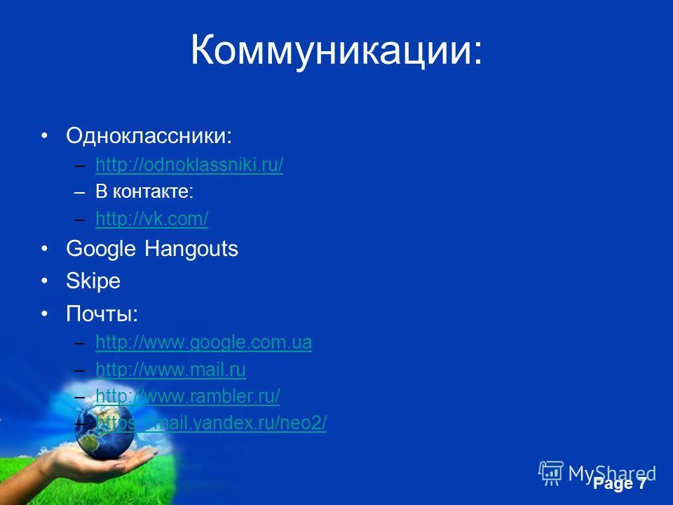 Free Powerpoint Templates Page 7 Коммуникации: Одноклассники: –http://odnoklassniki.ru/http://odnoklassniki.ru/ –В контакте: –http://vk.com/http://vk.com/ Google Hangouts Skipe Почты: –http://www.google.com.uahttp://www.google.com.ua –http://www.mail