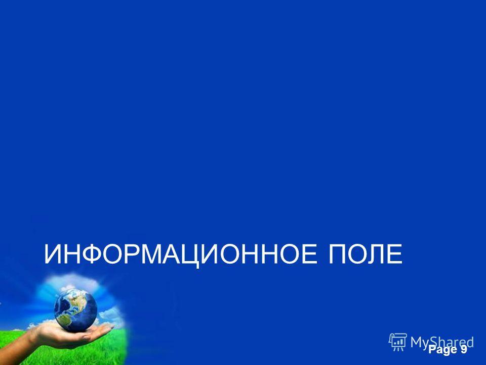 Free Powerpoint Templates Page 9 ИНФОРМАЦИОННОЕ ПОЛЕ