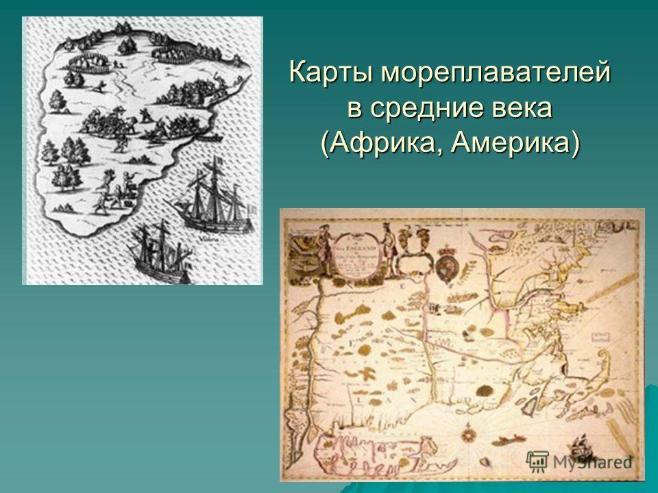 Карты мореплавателей в средние века (Африка, Америка)