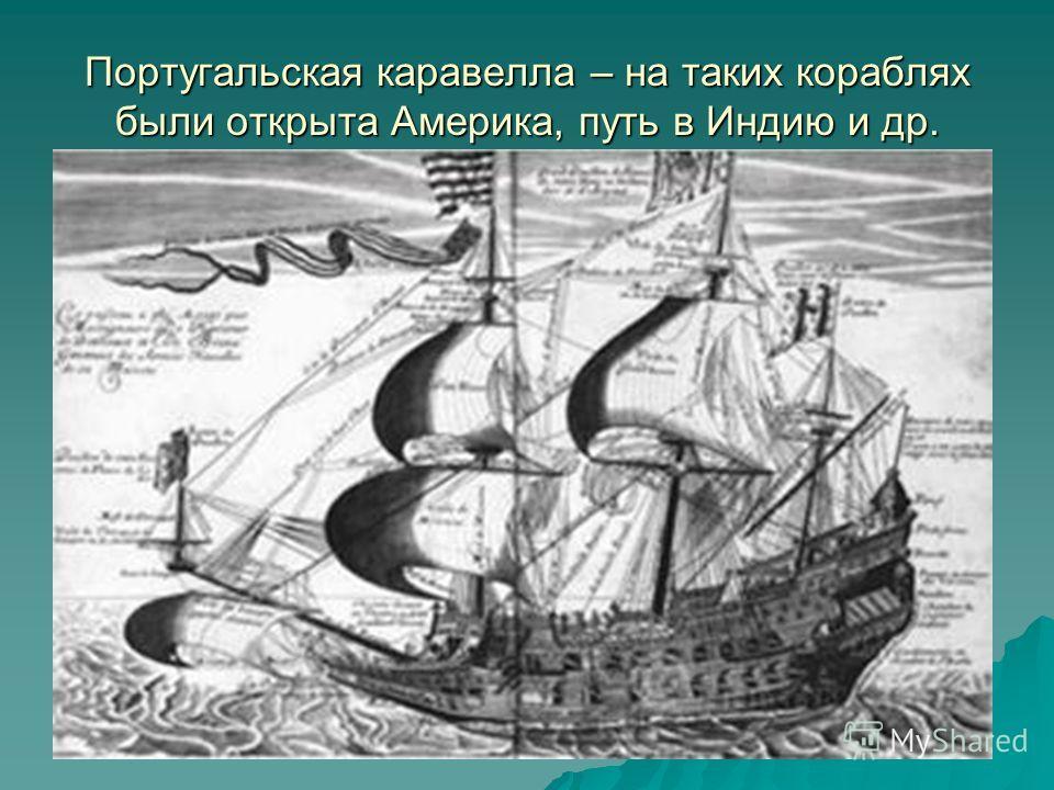 Португальская каравелла – на таких кораблях были открыта Америка, путь в Индию и др.