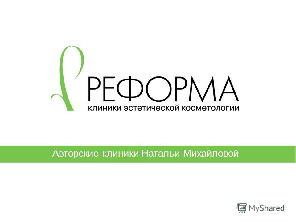 Авторские клиники Натальи Михайловой