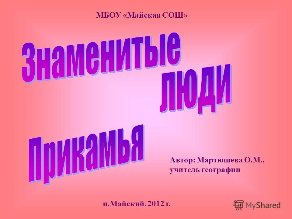 МБОУ «Майская СОШ» п.Майский, 2012 г. Автор: Мартюшева О.М., учитель географии