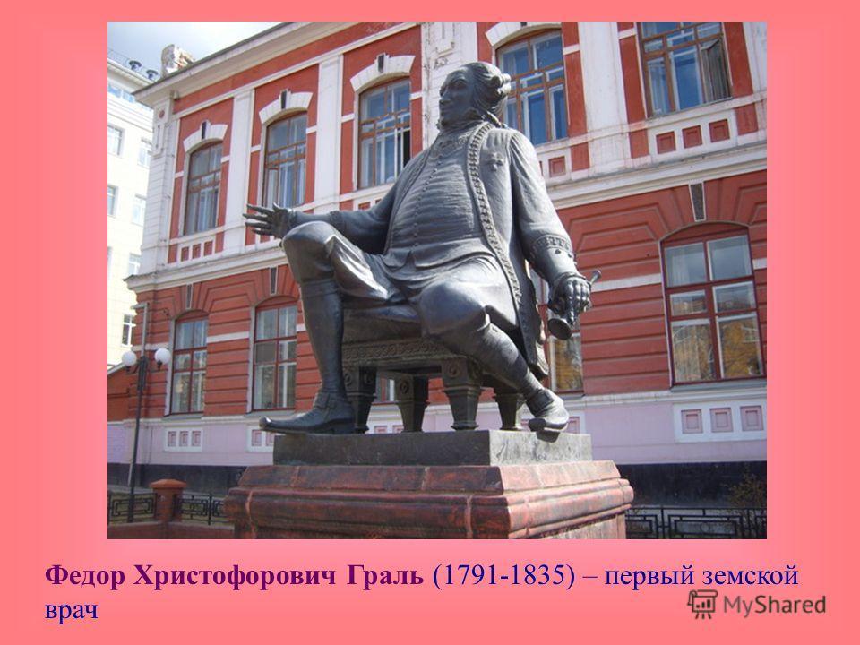 Федор Христофорович Граль (1791-1835) – первый земской врач
