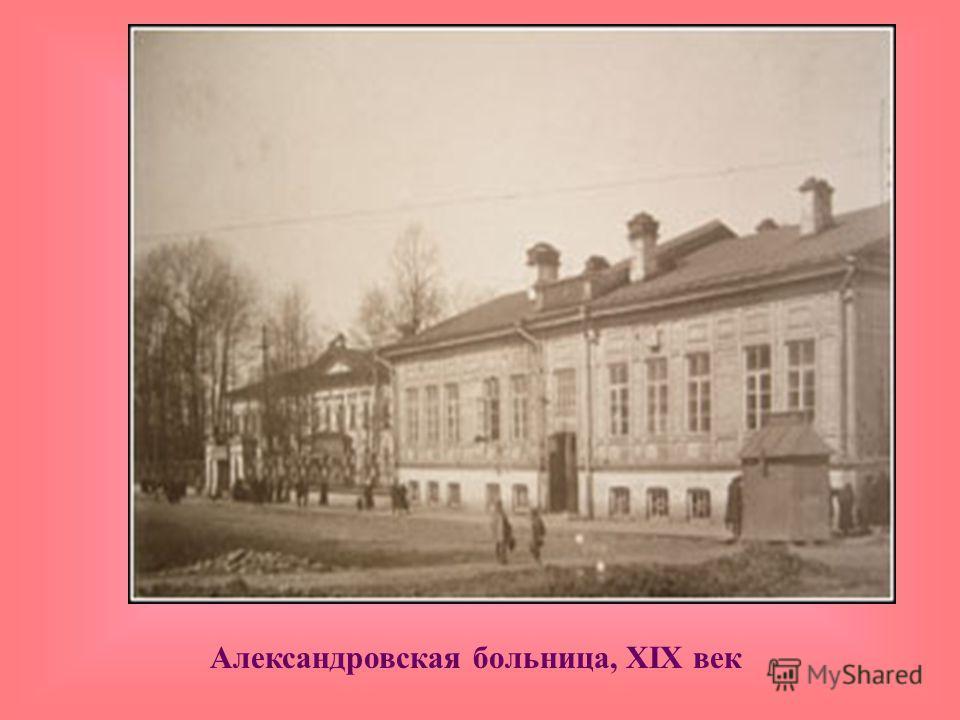 Александровская больница, XIX век