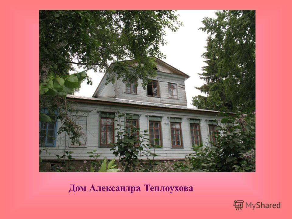 Дом Александра Теплоухова