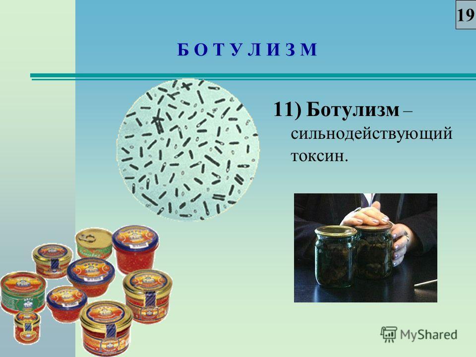 Б О Т У Л И З М 11) Ботулизм – сильнодействующий токсин. 19