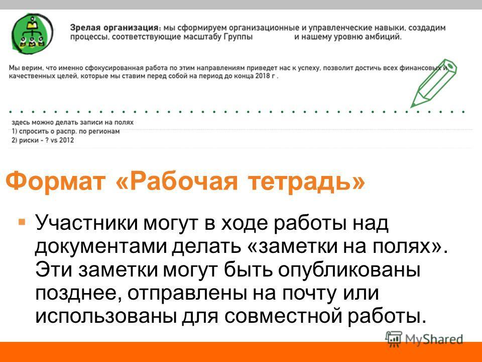 Формат «Рабочая тетрадь» Участники могут в ходе работы над документами делать «заметки на полях». Эти заметки могут быть опубликованы позднее, отправлены на почту или использованы для совместной работы.