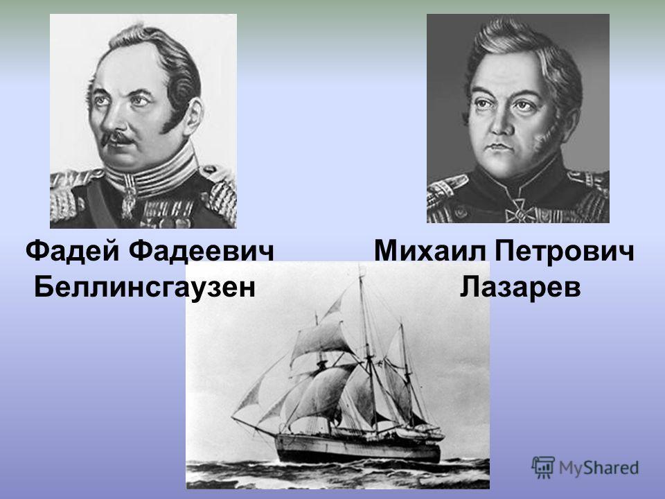 Фадей Фадеевич Михаил Петрович Беллинсгаузен Лазарев