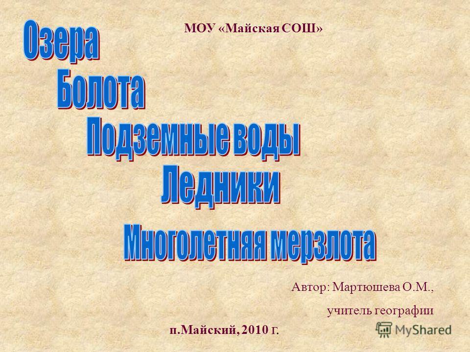 МОУ «Майская СОШ» Автор: Мартюшева О.М., учитель географии п.Майский, 2010 г.