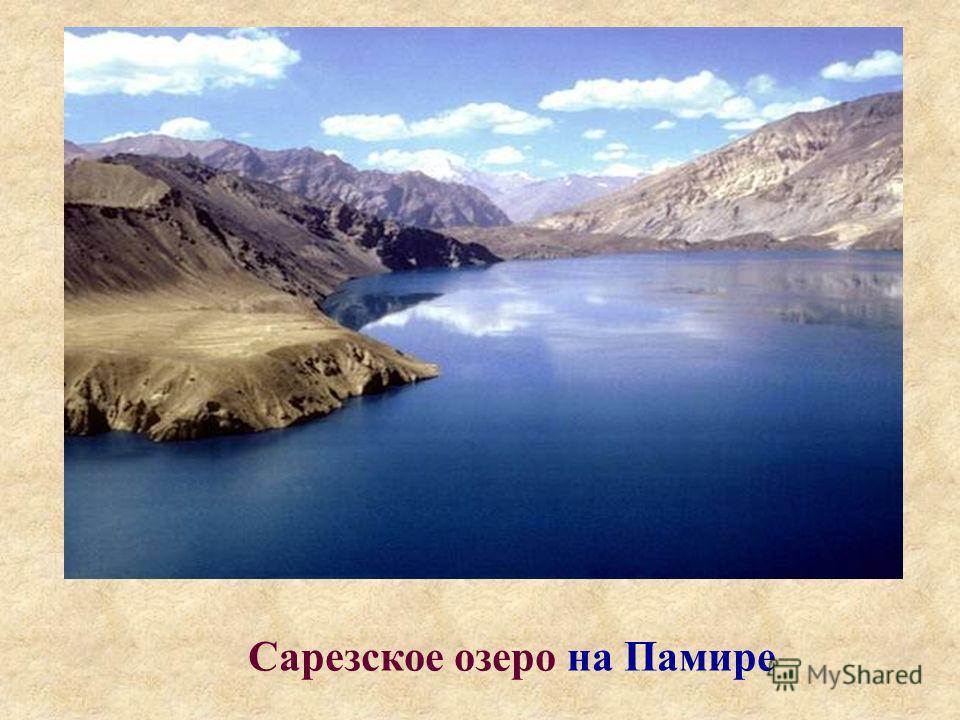 Сарезское озеро на Памире