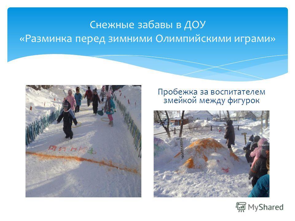 Снежные забавы в ДОУ «Разминка перед зимними Олимпийскими играми» Пробежка за воспитателем змейкой между фигурок