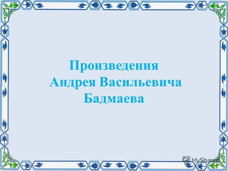 Произведения Андрея Васильевича Бадмаева