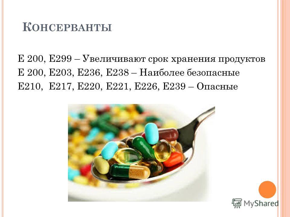К ОНСЕРВАНТЫ Е 200, Е299 – Увеличивают срок хранения продуктов Е 200, Е203, Е236, Е238 – Наиболее безопасные Е210, Е217, Е220, Е221, Е226, Е239 – Опасные