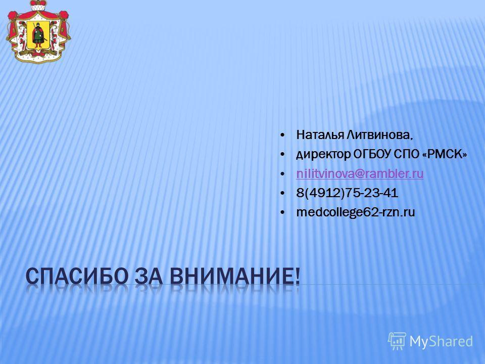 Наталья Литвинова, директор ОГБОУ СПО «РМСК» nilitvinova@rambler.ru 8(4912)75-23-41 medcollege62-rzn.ru