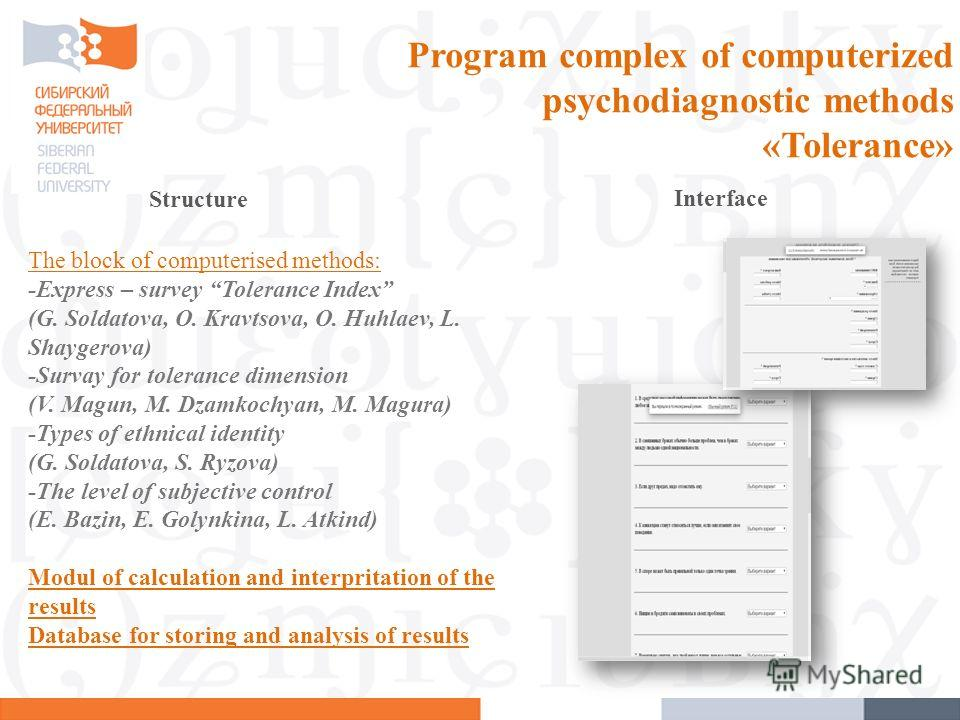 Program complex of computerized psychodiagnostic methods «Tolerance» The block of computerised methods: -Express – survey Tolerance Index (G. Soldatova, O. Kravtsova, O. Huhlaev, L. Shaygerova) -Survay for tolerance dimension (V. Magun, M. Dzamkochya
