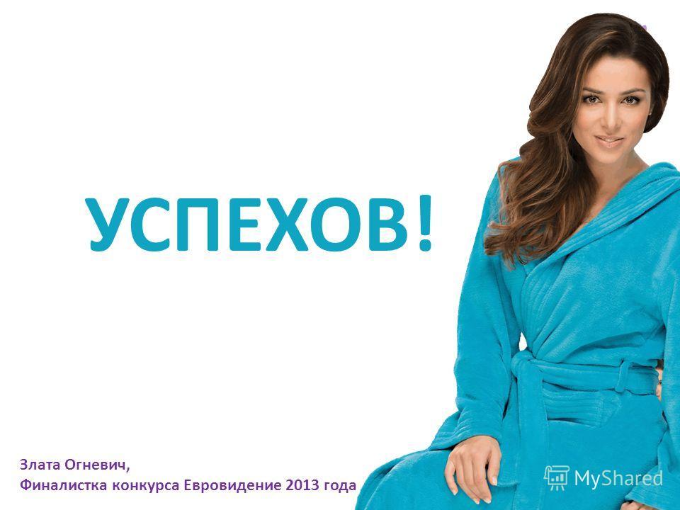 УСПЕХОВ! Злата Огневич, Финалистка конкурса Евровидение 2013 года