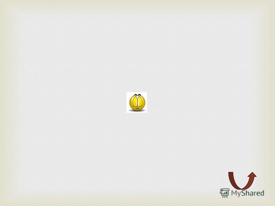 Проказница - МАРТЫШКА, ОСЕЛ, КОЗЕЛ Да косолапый МИШКА Затеяли сыграть Квартет.