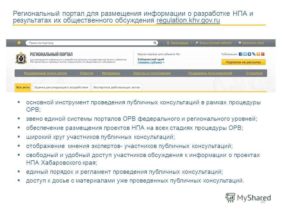 20 основной инструмент проведения публичных консультаций в рамках процедуры ОРВ; звено единой системы порталов ОРВ федерального и регионального уровней; обеспечение размещения проектов НПА на всех стадиях процедуры ОРВ; широкий круг участников публич