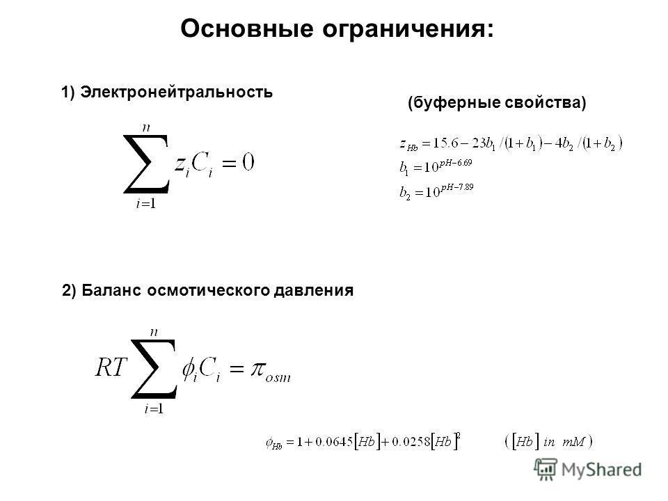 Основные ограничения: 1) Электронейтральность 2) Баланс осмотического давления (буферные свойства)