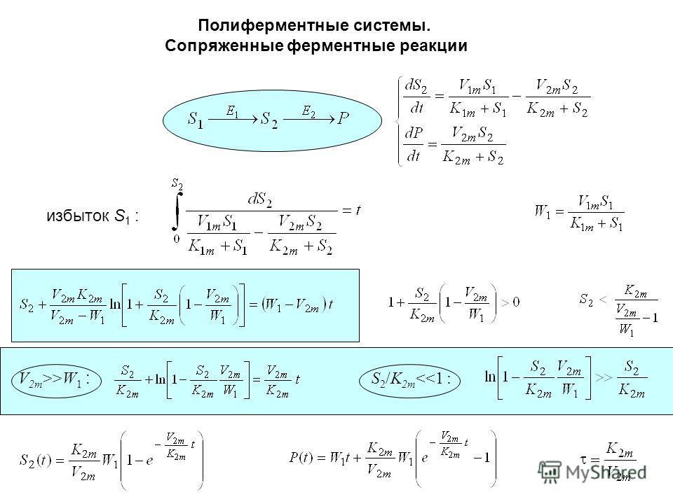 Полиферментные системы. Сопряженные ферментные реакции избыток S 1 : V 2m >>W 1 : S 2 /K 2m