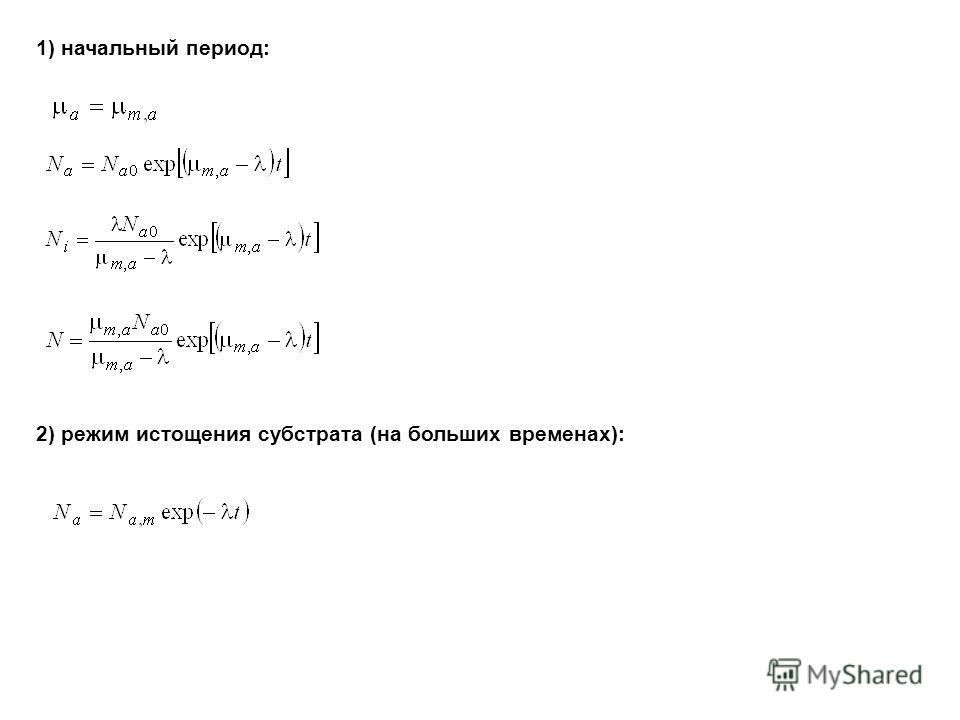 1) начальный период: 2) режим истощения субстрата (на больших временах):