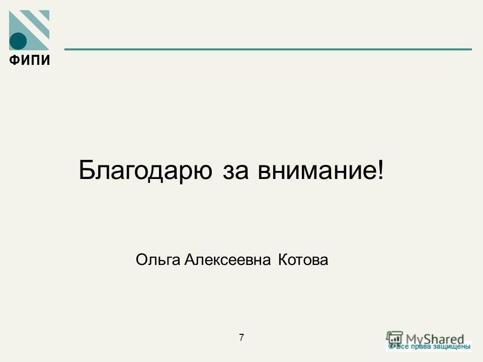 7 Благодарю за внимание! Ольга Алексеевна Котова