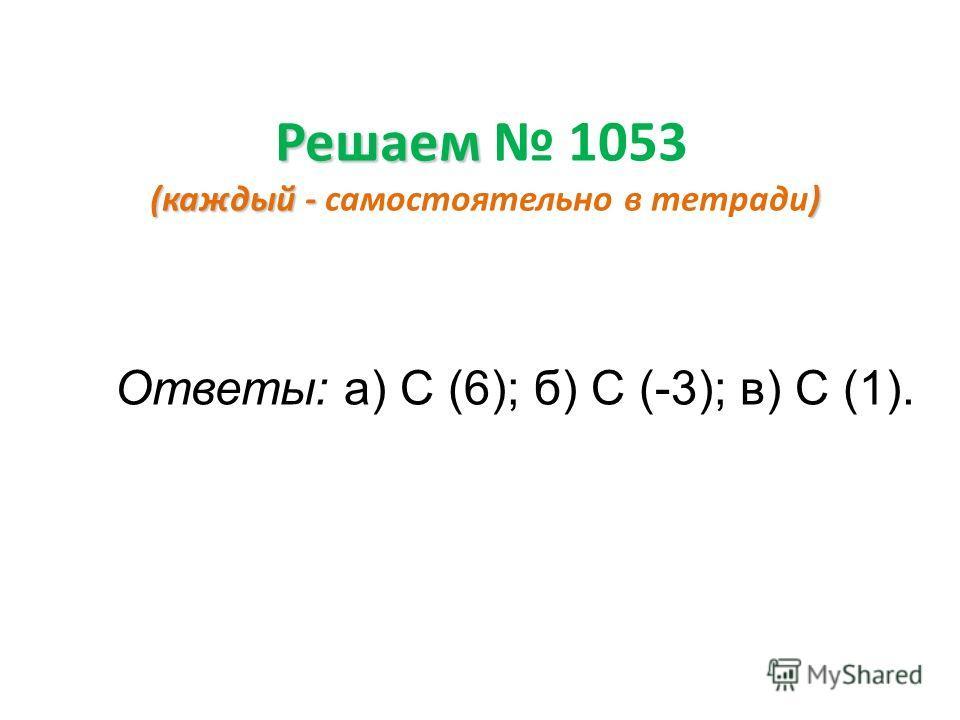 Решаем () Решаем 1051. (на доске) Решение: а) 0 < х; б) -у < 0; в) -х < у; г) у > -х; д) | х | > -х; е) | у | = у; ж) -х < | у |; з) | -х | > -у.