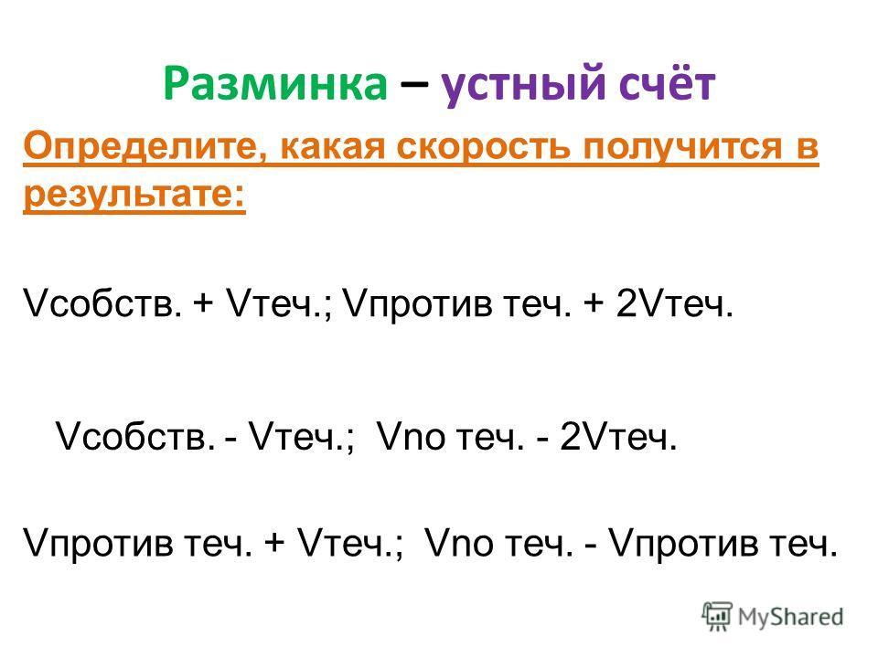 Разминка – устный счёт Сравните, не вычисляя: а)-127 + (-339) и -127 + (-2339); б)-741 + (-1219) и -741 + (-219); в)-373 + (-901) и -1373 + (-901).